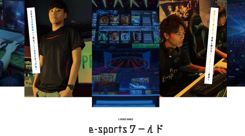 e-sportsワールド